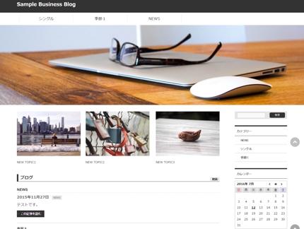 ビジネス用のブログを作ります(Wordpressテーマ BizVektor カスタマイズ)