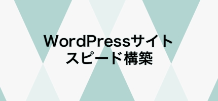 WordPressサイトを最短1日でスピード構築します【保証付】