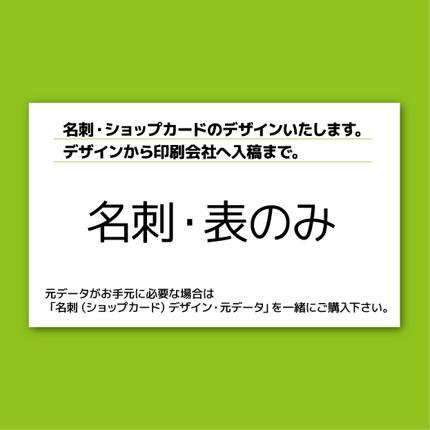 名刺・ショップカードデザイン・表のみ(印刷会社へ入稿まで)
