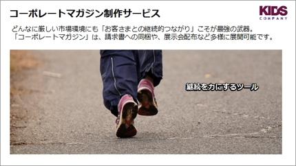 コーポレートマガジン(ニュースレター)企画・見積りサービス