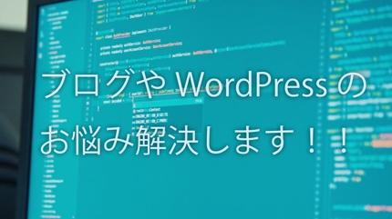 ブログやWordPressの設定に関するお悩み相談