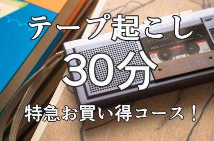 【即日納品】テープ起こし30分3000円!【安心格安】