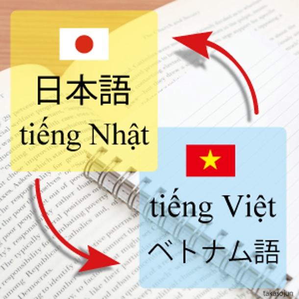 ベトナム 語