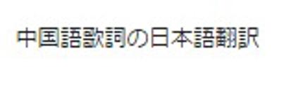 中国語歌詞の日本語翻訳