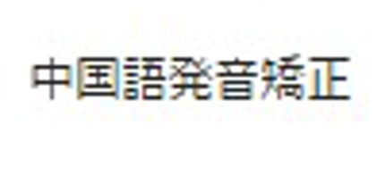 中国語発音矯正