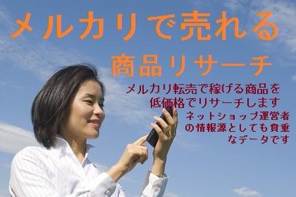 メルカリ(mercari)で売れる商品リサーチ/amazon転売/中国仕入れ商品リサーチ
