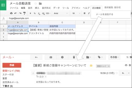 自動メール配信システム(Googleスプレッドシート連携)