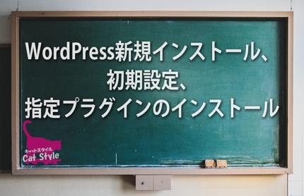 WordPress新規インストール、初期設定、指定プラグインのインストール