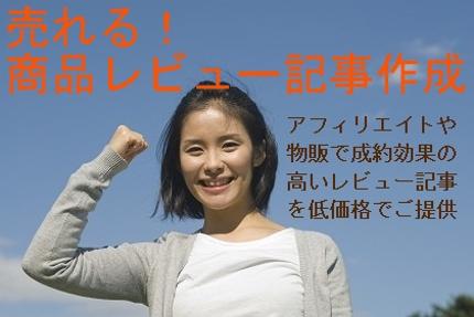@2円【売れる!商品レビュー記事作成代行】アフィリエイト&物販の最強レビューライター