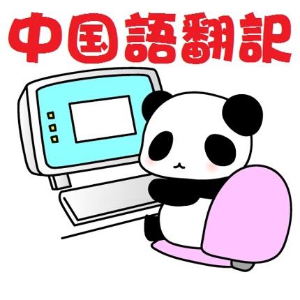 中国語翻訳(日→中/簡体字/繁体字)/中国語ネイティブ