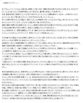 ダイエットに関するブログ記事(1500文字程度)を書きます!