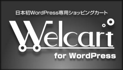 Welcart の設置(既存WPサイトへの追加)作業