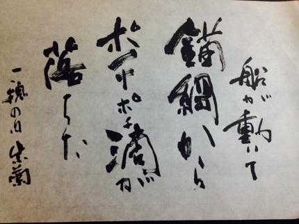 番組タイトル・コーナータイトルなど(書道)