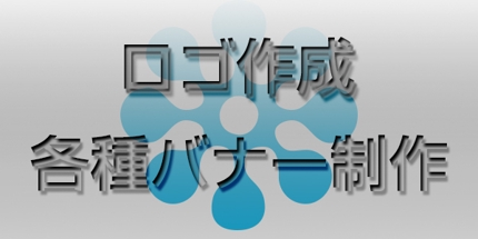 ロゴ作成・バナー制作