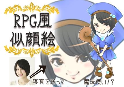 【商用可】RPG風似顔絵制作
