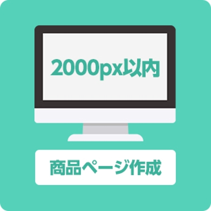 楽天商品ページ作成(2000px以内)