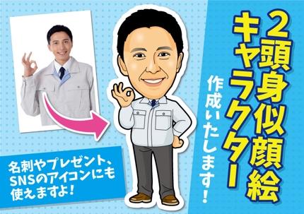お写真から、2頭身似顔絵キャラクターを作成いたします!