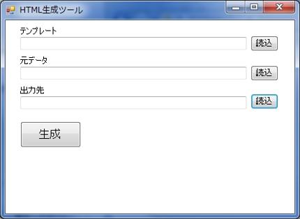 ECサイト用HTML生成ツール