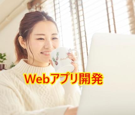 管理画面付きフル機能Webアプリを作成 レスポンシブ対応スマホフレンドリーサイト