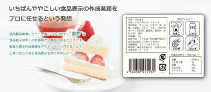 食品表示(商品表示・ラベル)の正しさを確認