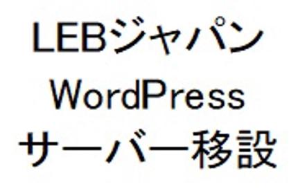 WordPressサイトのサーバー移設