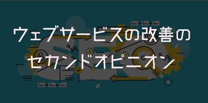 LP/ウェブサイト/ウェブサービスの改善のセカンドオピニオンやってます!!