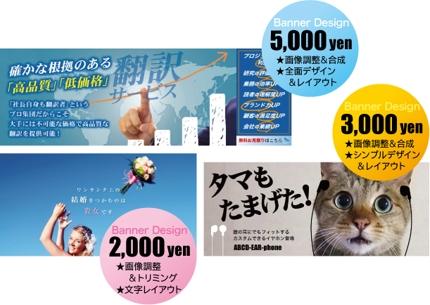 WEBサイトやブログ、Facebookのメインバナーを2,000円〜5,000円にて制作いたします!