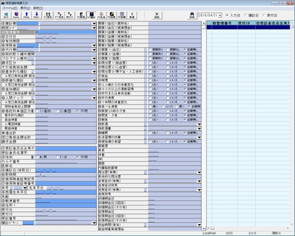 特定健診請求データ作成システム(第3期計画対応済) お試し版