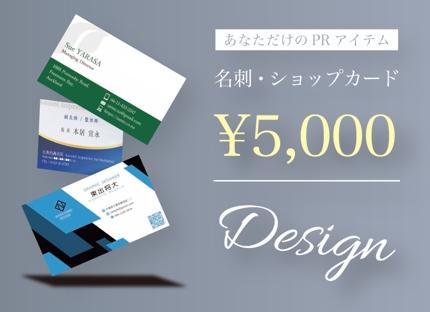 プロによる名刺制作5,000円