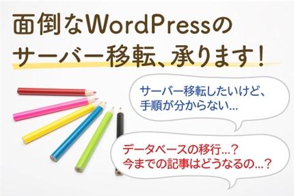 面倒なWordPressサーバー移転作業、承ります!