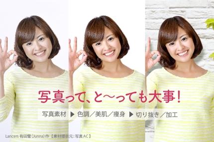 【画像加工】写真レタッチ→切り抜き合成いたします!