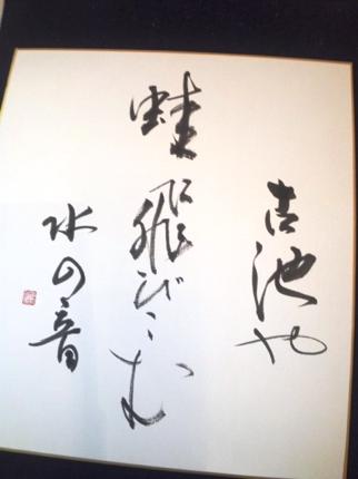 あなたの川柳・俳句を色紙に筆文字で書きます