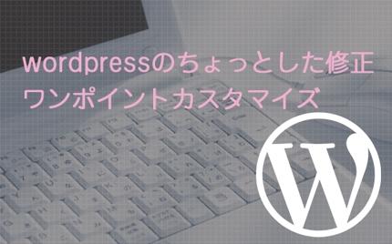 wordpressの微調整・カスタマイズ