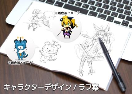 キャラクターデザインのラフ案を提案します