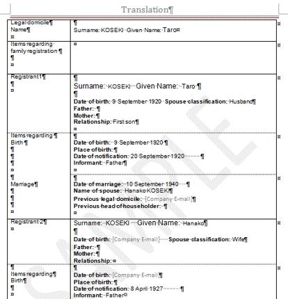 オーストラリアビザ申請用戸籍翻訳 PDF+普通航空便