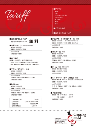 DTPハイクオリティー編集