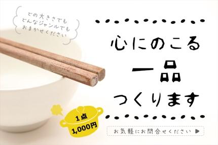 バナー制作/どのサイズも1点1250円(手数料込み/税別)