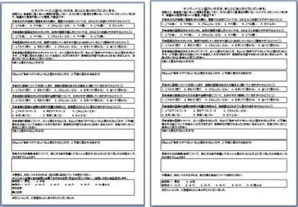 【患者満足度調査】病院・クリニック専用 患者アンケートのひな型・テンプレート