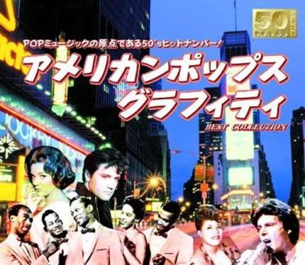 オールディーズのコード譜(5曲選択)1000円で!