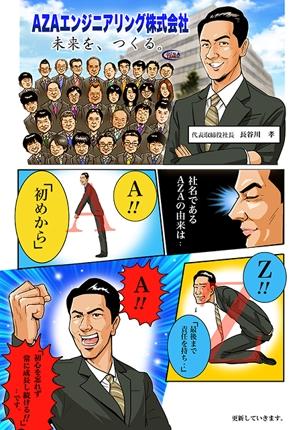 企業PR漫画制作致します。