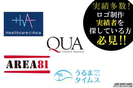 ロゴ作成!海外事業向けなど英文字表記のものから日本語までご相談ください