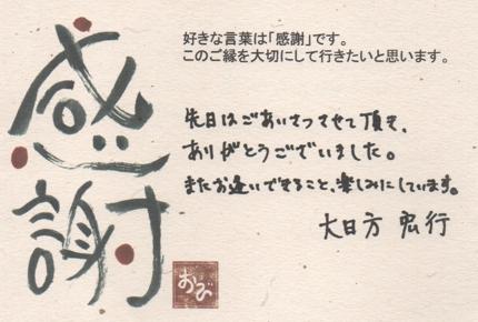 100%の人が手書きに見えるというお礼状の印刷フォーマットの作成