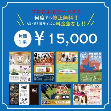 実績700件超!プロのクオリティを修正無料片面15,000円でデザイン作成!