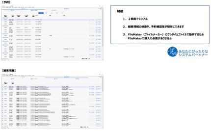 FileMaker(ファイルメーカー)顧客管理システム