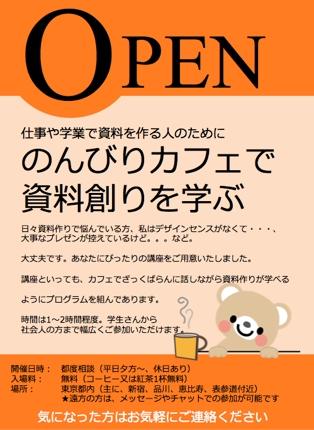 プレゼン資料〜カフェでまったり資料創りを学ぶ