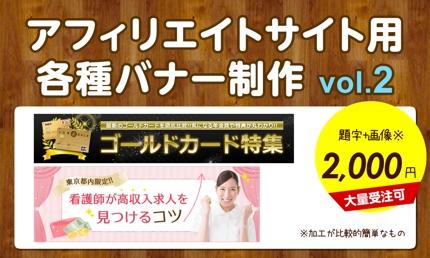 アフィリエイトサイト用バナー制作 vol.2