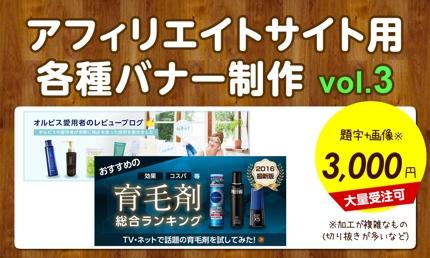 アフィリエイトサイト用バナー制作 vol.3