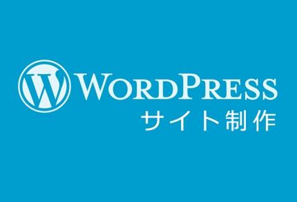 [50,000円] Wordpress サイト構築