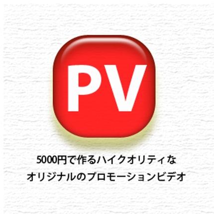 【5000円でPV作成】動画編集・PV・CMPV