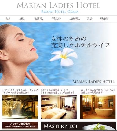 ホテル ホームページ